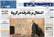 صفحه اول روزنامههای چهارشنبه ۱۰ اردیبهشت 99