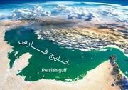 نقش سلطنت بریتانیا در تحریف نام خلیج فارس چیست؟