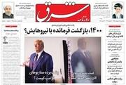 صفحه اول روزنامههای پنجشنبه ۱۱ اردیبهشت 99