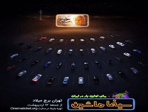 ببینید | تصاویر اولین سینما ماشین بعد از انقلاب در ایران!