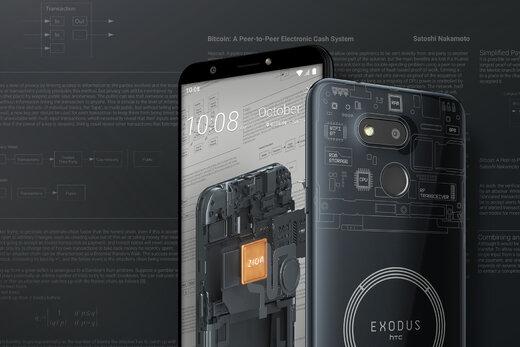 تلفن هوشمند HTC Exodus که میتواند ارز دیجیتال استخراج کند