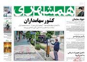 صفحه نخست روزنامههای شنبه ۱۳ اردیبهشت۹۹