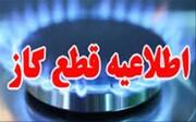 قطع گاز به علت تعمیرات شبکه گازرسانی