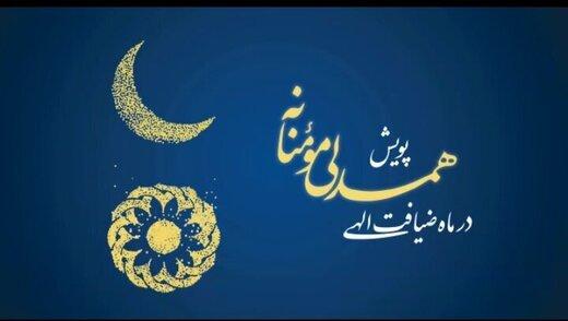 اجرای پویش همدلی مؤمنانه در ماه ضیافت الهی در  چهارمحال وبختیاری