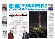 روزنامه های یکشنبه14 اردیبهشت 99 چه نوشته اند؟/تصویر صفحه اول
