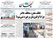 کیهان: حقوقهای نجومی با کدام لطایفالحیل ماندگار میشود؟!