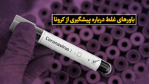 تمام باورهای اشتباه درباره ویروس کرونا