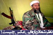 نظر شما درباره عکس چیست؟/رهبر القاعده کشته شد