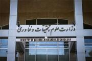 اعلام مهلت اعتراض بورسیههای راه نیافته به هیات علمی دانشگاهها