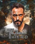 سریال مصری «النهایه» را از سایت «فیلم گردی» دنبال کنید
