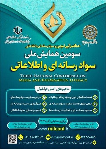 سومین همایش ملی سواد رسانهای و اطلاعاتی برگزار می شود