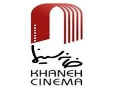انتشار یک گزارش رسمی از جلسه خانه سینما