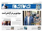 صفحه اول روزنامههای چهارشنبه ۱۷ اردیبهشت 99
