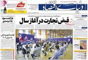 صفحه اول روزنامه های 5شنبه 18 اردیبهشت99
