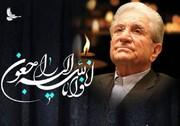 پیام تسلیت میهن به مناسبت درگذشت محمدکریم فضلی