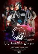 نمایش اولین سریال مستقل کردی به صورت آنلاین در ایران