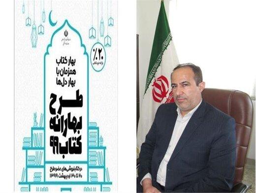طرح بهارانه کتاب ۹۹در بام ایران از ۲۰ اردیبهشت آغاز می شود