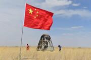 ببینید | فرود موفق سفینه فضایی چین