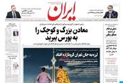 عکس/ صفحه اول روزنامههای شنبه ۲۰ اردیبهشت 99