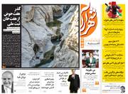 صفحه اول روزنامههای یکشنبه ۲۱ اردیبهشت