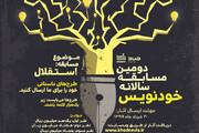 استقلال؛ موضوع مسابقه داستاننویسی شد