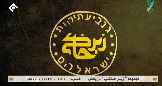 نوشتهای عبری روی لوگوی سریال ماه رمضانی تلویزیون!