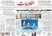 صفحه اول روزنامههای دوشنبه ۲۲ اردیبهشت
