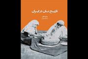 با «تاریخ نان در ایران» آشنا شوید