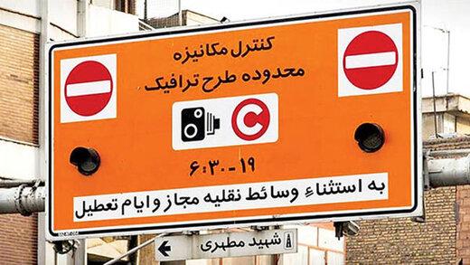 تغییرات طرح ترافیک در تهران اعلام شد