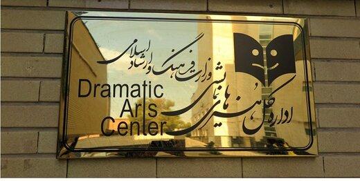 اطلاعیه شماره ۲ اداره کل هنرهای نمایشی درباره تعطیلی تئاتر