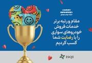 بهمن موتور مقام اول خدمات فروش سال ۹۸ شد