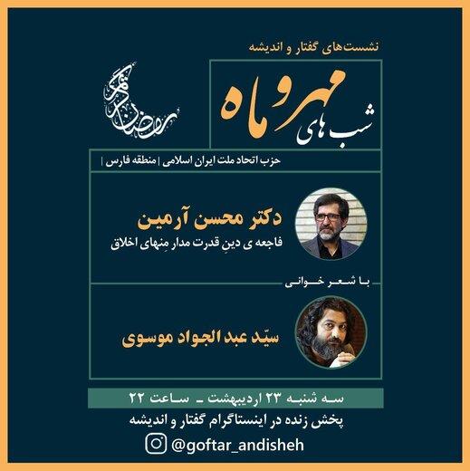 برگزاری آنلاین ویژه برنامه شبهای مهر و ماه