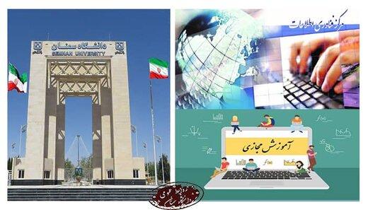 برگزاری بیش از ۲۵ هزار  کلاس درس مجازی و برخط در دانشگاه سمنان