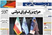 صفحه اول روزنامه های 4شنبه 24 اردیبهشت 99