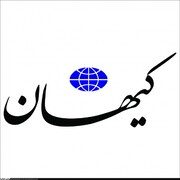 کیهان عصبانی شد؛ باز هم از ظریف