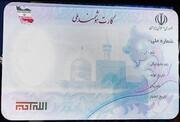 چگونه کد رهگیری کارت ملی هوشمند دریافت کنیم؟