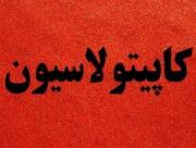 اگر محمدرضا شاه یک سگ آمریکایی را با ماشین زیر میگرفت، چه کسی مجازاتش میکرد؟ /ننگی به نام کاپیتولاسیون +عکس