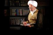 پیام آیت الله جوادی آملی به علی لاریجانی