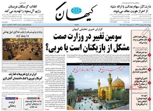 کیهان: سومین تغییر در وزارت صمت؛ مشکل از بازیکنان است یا مربی؟