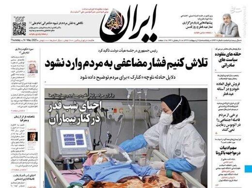 ایران: تلاش کنیم فشار مضاعفی به مردم وارد نشود
