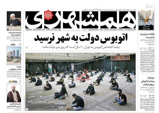 همشهری: اتوبوس دولت به شهر نرسید