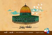 سرگذشت فلسطینیان ساکن قدس در «نقطه پایان»