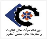 دبیر هیات عالی نظارت بر سازمان های صنفی کشور منصوب شد