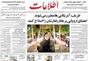 عکس/ صفحه اول روزنامههای شنبه ۲۷ اردیبهشت