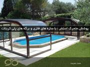 پوشش استخر یک سازه کارآمد برای استخر های خانگی