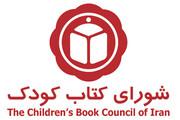 اعلام نامزدهای ایرانی جایزه آسترید لیندگرن