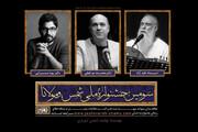 داوران بخشِ موسیقی جشنواره شمس و مولانا معرفی شدند