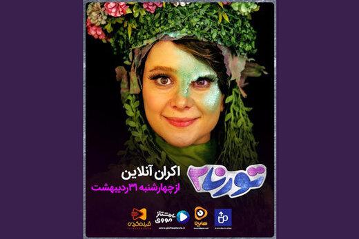 «تورنا ۲» با بازی اکبر عبدی و بهنوش بختیاری، اکران آنلاین میشود