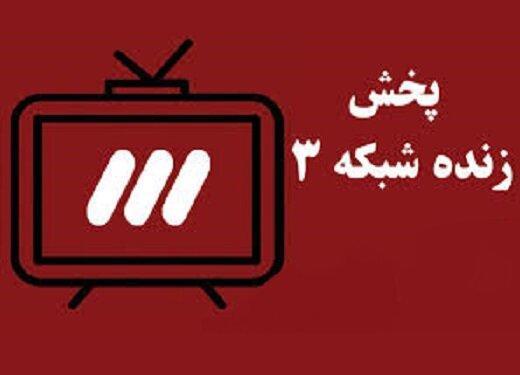پخش زنده فوتبال در شبکه سه، جای سریال «سرباز» را گرفت