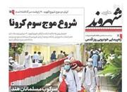 صفحه نخست روزنامههای یکشنبه ۲۸ اردیبهشت